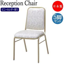 レセプションチェア MT-0410 イス 椅子 スタッキング ハイグレード アルミ ゴールド塗装 レザー張り