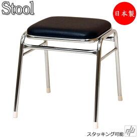 あす楽対応 スツール チェア パイプ椅子 補助椅子 ブラック オフホワイト 黒 白 MT-0469