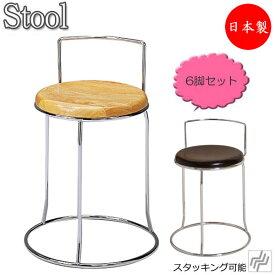 あす楽対応 スツール チェア 背付 パイプ椅子 丸椅子 補助椅子 集成材 クロームメッキ MT-0700