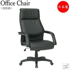 あす楽対応 決算前在庫処分 オフィスチェア 社長椅子 イス エクストラハイバック 肘付 樹脂脚 本革ブラック ロッキング機構 ガス昇降式 MT-0855K