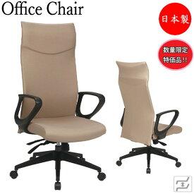 あす楽対応 オフィスチェア 社長椅子 エグゼクティブチェア 書斎椅子 会議椅子 パソコンチェア デスクチェア 事務椅子 エクストラハイバック ライトブラウン MT-0870H