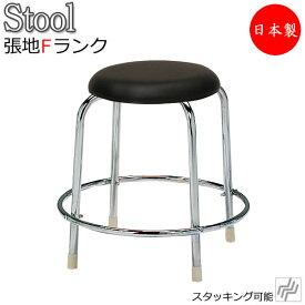 スツール チェア パイプ椅子 丸椅子 スタッキング 補助椅子 張地Fランク MT-1198