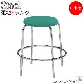 スツール チェア パイプ椅子 丸椅子 スタッキング 補助椅子 張地Fランク MT-1203