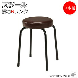 スツール チェア パイプ椅子 丸椅子 スタッキング 補助椅子 張地Bランク MT-1204-1