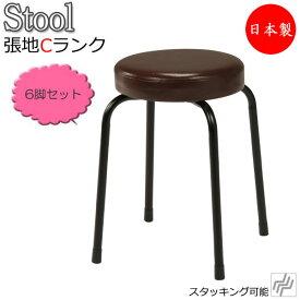 6脚セット スツール チェア パイプ椅子 丸椅子 スタッキング 補助椅子 張地Cランク MT-1205