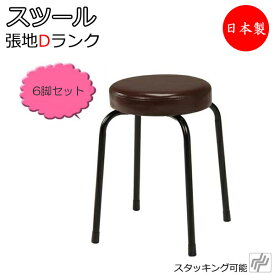 6脚セット スツール チェア パイプ椅子 丸椅子 スタッキング 補助椅子 張地Dランク MT-1206