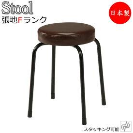 スツール チェア パイプ椅子 丸椅子 スタッキング 補助椅子 張地Fランク MT-1208-1