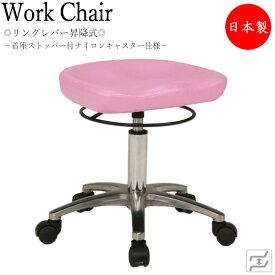 スツール 作業用椅子 ワーキングチェア 丸椅子 メディカルチェア リング式レバー リングレバーチェア ストッパー付ナイロンキャスター ドクタースツール MT-1319
