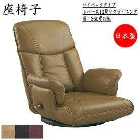 回転座椅子 座イス レバー式 リクライニング スーパーソフトレザー張り フルフラット 回転式 肘掛け付 アームチェア ハイバック MY-0010