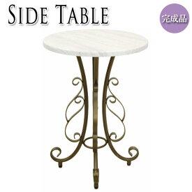 サイドテーブル ナイトテーブル 丸テーブル 机 花台 ラウンド型 アイアン 幅40cm 寝室 MY-0284
