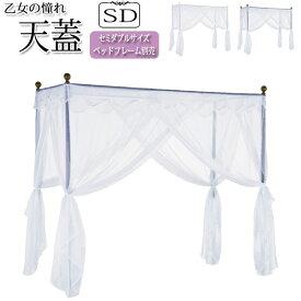 【ベッド別売】 天蓋 セミダブルサイズ お姫様ベッド SD スチール レースカーテン 寝室 寝具 インテリア MY-0309