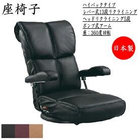 回転座椅子 レバー式 リクライニング ヘッドリクライニング ポンプ肘 スーパーソフトレザー フルフラット アームチェア ハイバック MY-0328