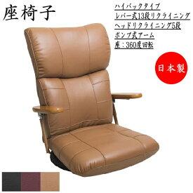 回転座椅子 レバー式 リクライニング ポンプ肘 スーパーソフトレザー張り フルフラット 肘付 アームチェア ハイバック MY-0329