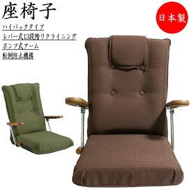 座椅子 座イス フロアチェア レバー式 リクライニング ポンプ肘 布張り フルフラット 肘掛け付 転倒防止 ハイバック MY-0330