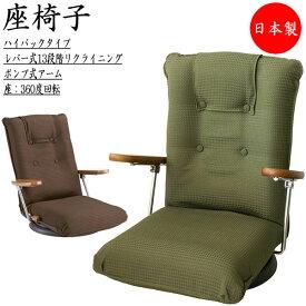 回転座椅子 座イス フロアチェア レバー式 リクライニング ポンプ肘 布張り フルフラット 回転式 肘掛け付 アームチェア ハイバック MY-0331