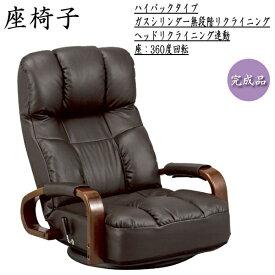 回転座椅子 レバー式リクライニング ヘッドリクライニング 木肘 ソフトレザー張り フラット アームチェア ヘッドサポート ハイバック MY-0334