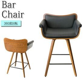 バーチェア カウンターチェア ハイチェア 背付 肘付 スツール 椅子 回転 合成皮革 木製 4本脚 バー 店舗 MY-0381