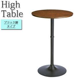 ハイテーブル カウンターテーブル 丸テーブル ラウンド型 円形 木製天板 スチール脚 ブラック塗装 バー 店舗 ダイニング MY-0388