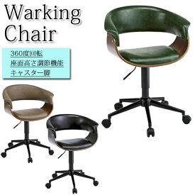 ワーキングチェア デスクチェア パソコンチェア 勉強椅子 回転 高さ調節 合成皮革 木製 スチール脚 書斎 バー 店舗 MY-0415