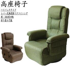 高座椅子 ガスシリンダー式 無段階リクライニング 肘付 アームチェア 回転式 折りたたみ式 ハイバック ブラウン 茶色 グリーン 緑 和風 モダン MY-0422