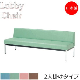 ロビーチェア 背付き 幅1500mm 2人掛け ロビーベンチ 長椅子 いす ソファ 待合椅子 ビニールレザー張 MZ-0013