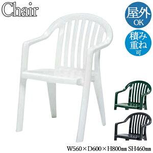 ガーデンチェア アームチェア スタッキングチェア チェアー イス いす 椅子 積み重ね可能 プラスチック ホワイト 白 NE-0001