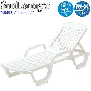 サンラウンジャー ガーデンチェア アームチェア リクライニングチェア チェアー イス いす 椅子 積み重ね可能 プラスチック ホワイト 白 NE-0005