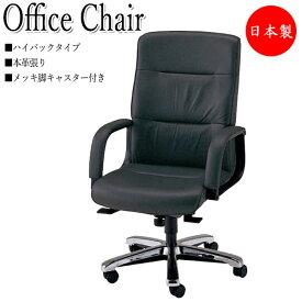 プレジデントチェア 会議椅子 デスクチェア ハイバックタイプ 肘付 本革 メッキ脚 上下調節可能 ダイナミックロッキング機構 NO-0477