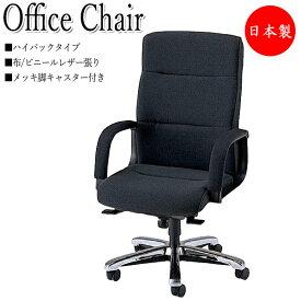 プレジデントチェア 会議椅子 デスクチェア ハイバックタイプ 肘付 メッキ脚 上下調節可能 ダイナミックロッキング機構 NO-0479