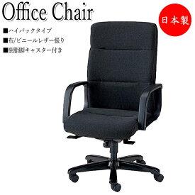 プレジデントチェア 会議椅子 デスクチェア ハイバックタイプ 肘付 樹脂脚 上下調節可能 ダイナミックロッキング機構 NO-0481