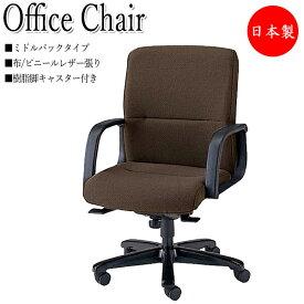 プレジデントチェア 会議椅子 デスクチェア ミドルバックタイプ 肘付 樹脂脚 上下調節可能 ダイナミックロッキング機構 NO-0482