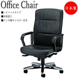 プレジデントチェア 会議椅子 デスクチェア ハイバックタイプ 本革 肘付 上下調節可能 ロッキング機構 NO-0483