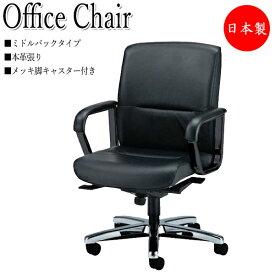 プレジデントチェア 会議椅子 デスクチェア ミドルバックタイプ 本革 肘付 上下調節可能 ロッキング機構 NO-0484