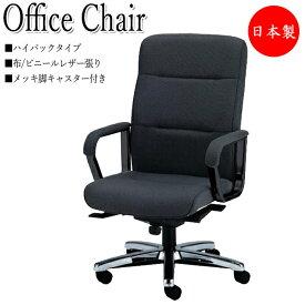 プレジデントチェア 会議椅子 デスクチェア ハイバックタイプ 肘付 上下調節可能 ロッキング機構 NO-0485