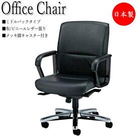 プレジデントチェア 会議椅子 デスクチェア ミドルバックタイプ 肘付 上下調節可能 ロッキング機構 NO-0486