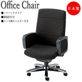 プレジデントチェア 会議椅子 デスクチェア ハイバックタイプ 幕板肘付 メッキ脚 上下調節可能 ロッキング機構 NO-0488