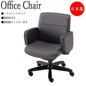 プレジデントチェア 会議椅子 デスクチェア ミドルバックタイプ 幕板肘付 樹脂脚 上下調節可能 ロッキング機構 NO-0489