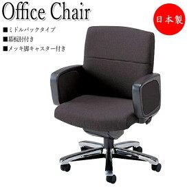 プレジデントチェア 会議椅子 デスクチェア ミドルバックタイプ 幕板肘付 メッキ脚 上下調節可能 ロッキング機構 NO-0490