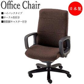 プレジデントチェア 会議椅子 デスクチェア ハイバックタイプ サークル肘付 樹脂脚 上下調節可能 ロッキング機構 NO-0491