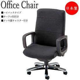 プレジデントチェア 会議椅子 デスクチェア ハイバックタイプ サークル肘付 メッキ脚 上下調節可能 ロッキング機構 NO-0492