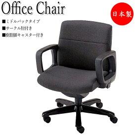 プレジデントチェア 会議椅子 デスクチェア ミドルバックタイプ サークル肘付 樹脂脚 上下調節可能 ロッキング機構 NO-0493