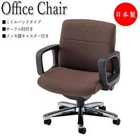 プレジデントチェア 会議椅子 デスクチェア ミドルバックタイプ サークル肘付 メッキ脚 上下調節可能 ロッキング機構 NO-0494
