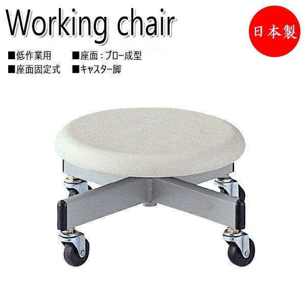 ワークチェア 作業椅子 スツール NO-0605-1 低作業向け ロータイプ キャスター付 座固定式 ブロー成型座