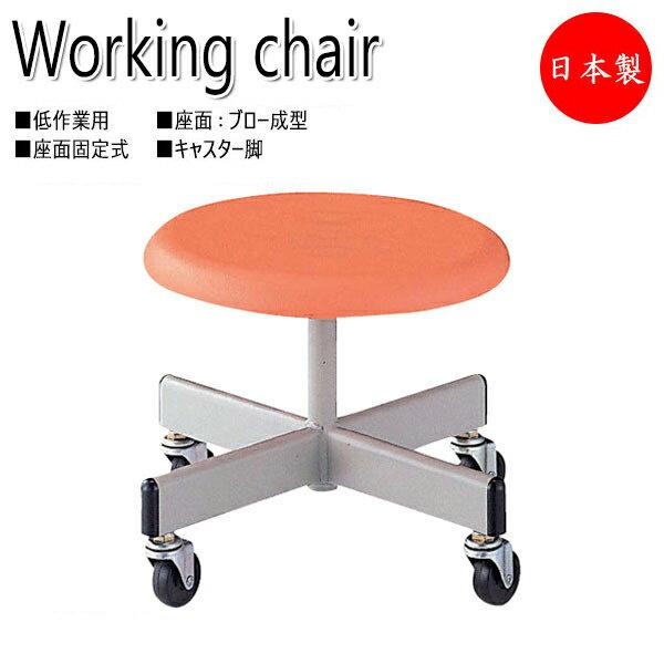 ワークチェア 作業椅子 スツール NO-0606-1 低作業向け ロータイプ キャスター付 座固定式 ブロー成型座