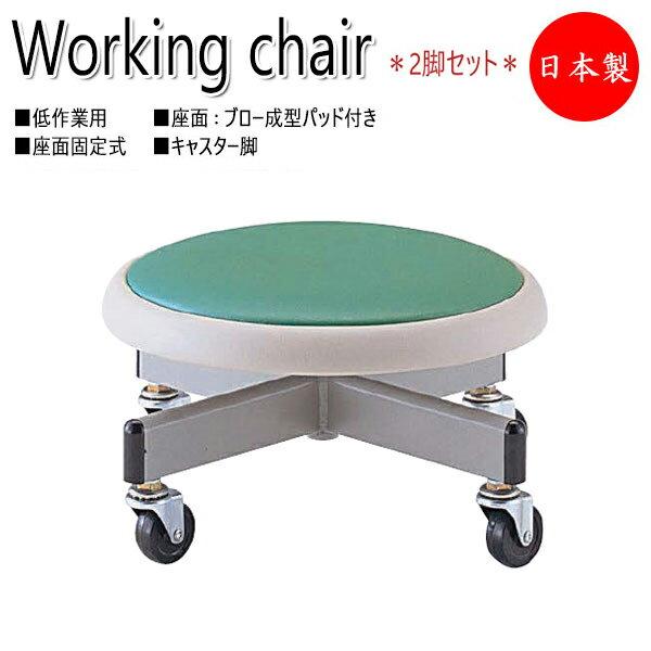 2脚セット ワークチェア 作業椅子 スツール NO-0607 低作業向け ロータイプ キャスター付 座固定式 ブロー成型座 レザーパッド付
