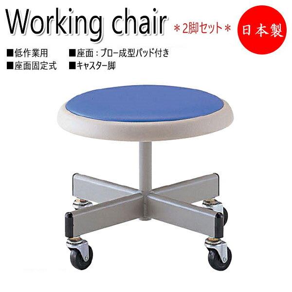 2脚セット ワークチェア 作業椅子 スツール NO-0608 低作業向け ロータイプ キャスター付 座固定式 ブロー成型座 レザーパッド付