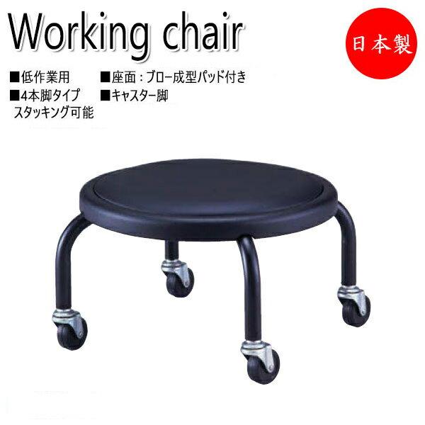 ワークチェア 作業椅子 スツール NO-0613-1 低作業用 ロータイプ ブロー成型座 レザー張 4本脚 キャスター付 スタッキング可能
