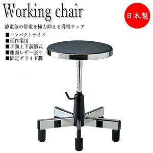 導電チェア 作業椅子 スツール ワークチェア 丸イス ロータイプ コンパクトサイズ レザー張り 固定脚 手動上下調節 NO-0644D
