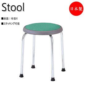 スツール 作業椅子 ワークチェア マルチスツール パソコンチェア 丸イス 布張り メッキ脚 スタッキング可能 NO-0665-1