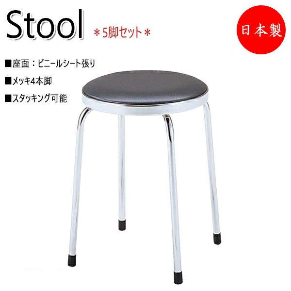 5脚セット スツール 作業椅子 ワークチェア NO-0681 マルチスツール 丸イス 待合椅子 シート張り メッキ脚 スタッキング可能 ダークグレー ダークブルー レッド